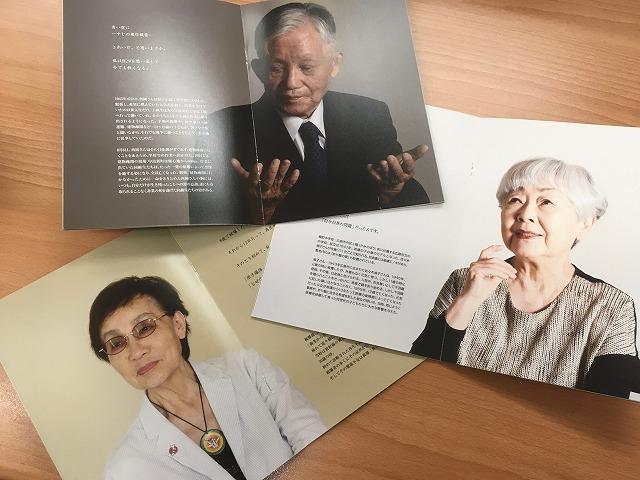 ANT-Hiroshimaが制作している冊子『ヒロシマ、顔』